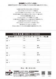 吉川チラシ20140210_2