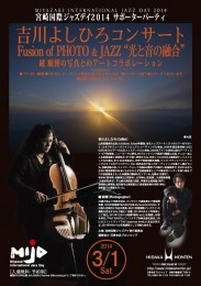 吉川チラシ20140210_1