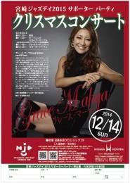 ジャズディ表紙広告20140111