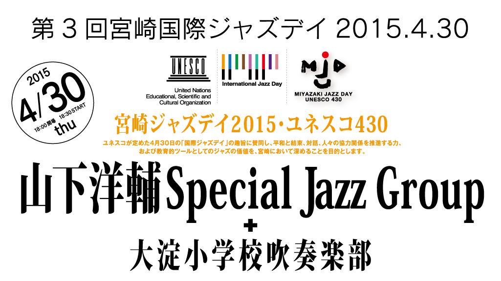 第3回宮崎国際ジャズデイ