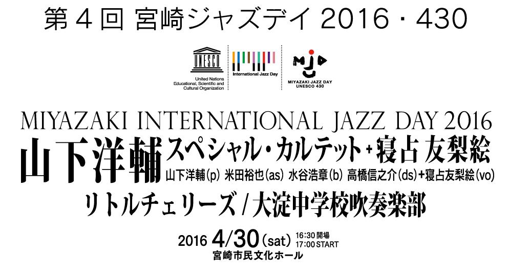 第4回宮崎国際ジャズデイ