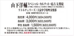 mjd2016_ticket_02