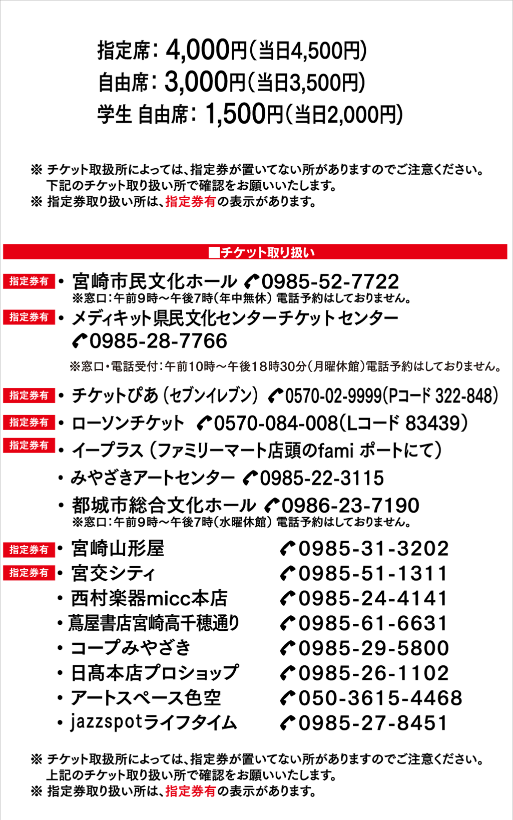 ticket2_01