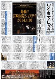 *コピー用あJAZZDay新聞20131119