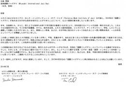 (F2)LetterToMr.Hidaka-InternationalJazzDay